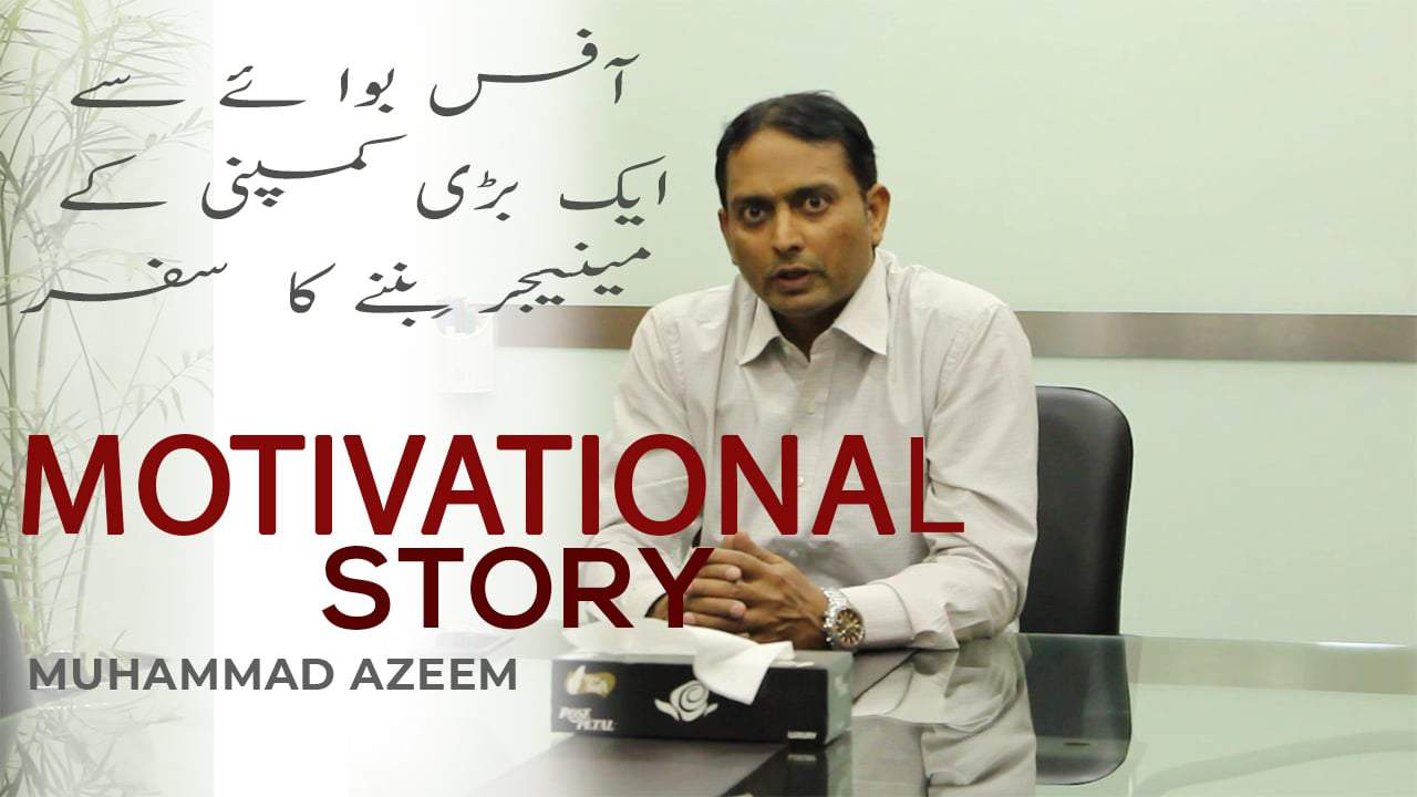 How A Pakistani Turned from Office Boy to Design Manager